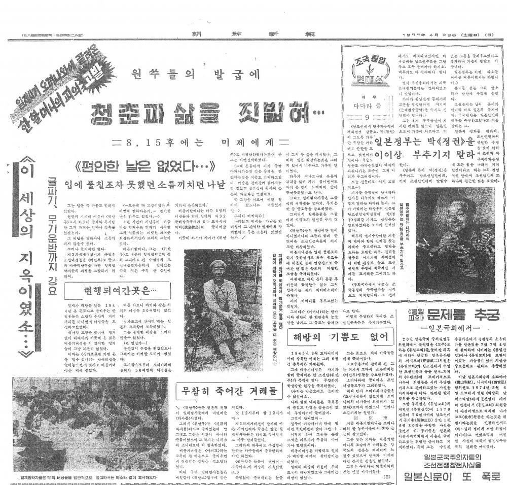 The Chosun Shinbo article on 23 April 1977 which revealed Bae Bong-ki's detailed account of her ordeal as a comfort woman for the first time (source: The Chosun Shinbo)