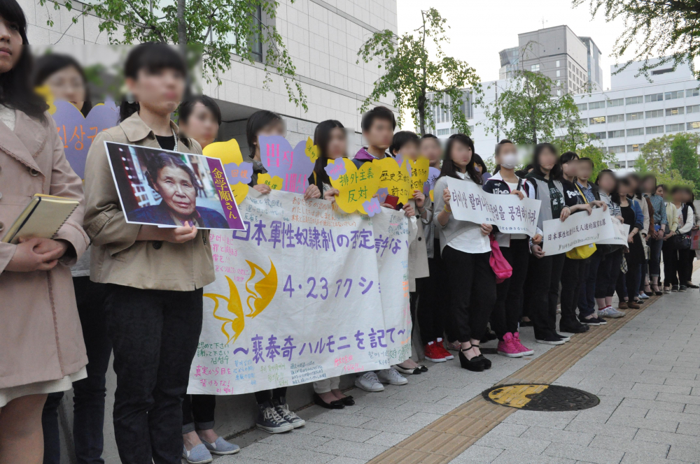 The '4/23 Action' held in front of Japan's National Diet building in 2015 (source: Sub-Committee for Eradication of Sexual Discrimination, The Association of Korean Human Rights in Japan): About 80 people, largely consisting of ethnic Korean students in their teens and twenties, gathered to urge the Japanese government to offer a formal apology and provide legal compensation.